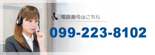 電話番号 099-223-8102