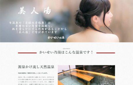 かいせい乃湯ホームページ