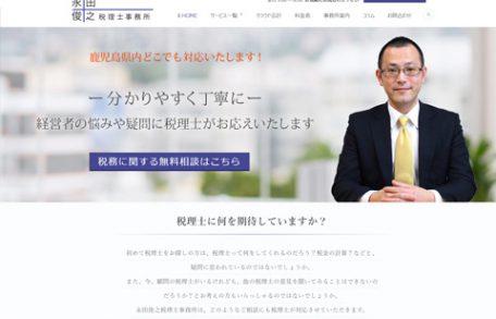 永田俊之税理士事務所