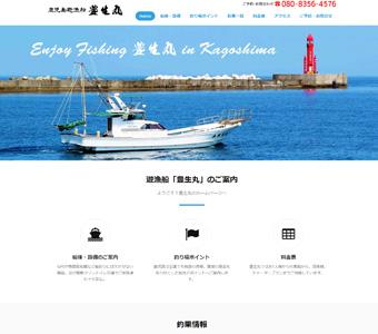鹿児島遊漁船 豊生丸様